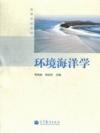 环境海洋学
