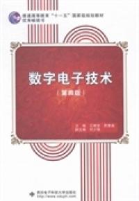 数字电子技术(第四版)