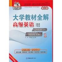 大学教材全解高级英语1(英语专业)(第三版)