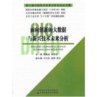面向创新的大数据与新兴技术未来分析:第六届中国技术未来分析论坛论文集