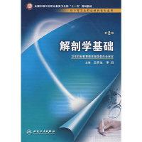 解剖学基础  (第2版)  (供中等卫生职业教育各专业用)