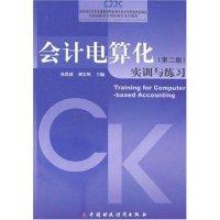 会计电算化(第二版)实训与练习