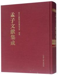 孟子文献集成(第六十七卷)