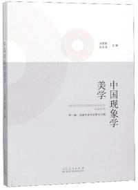 中国现象学美学(第一辑):现象学美学的基本问题