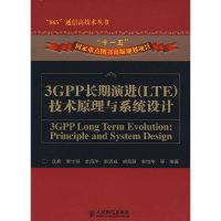 3GPP长期演进(LTE)技术原理与系统设计