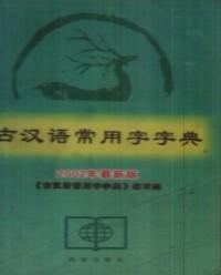 古汉语常用字字典(2002最新版)