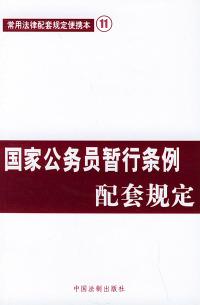 国家公务员暂行条例配套规定——常用法律配套规定便携本11