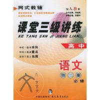 课堂三级讲练.高中语文第二册必修(人教版)