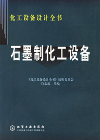石墨制化工设备——化工设备设计全书