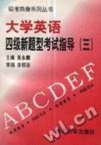 大学英语四级新题型考试指导 (3)