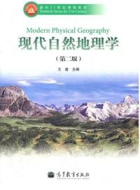 现代自然地理学(第二版)