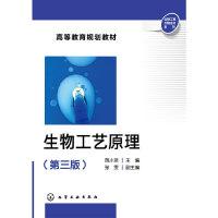 生物工艺原理(贺小贤)第三版)