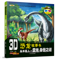 丛林巨人.雷龙身世之谜(内容一致,印次、封面或原价不同,统一售价,随机发货)