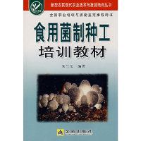 食用菌制种工培训教材