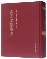 孟子文献集成(第九十四卷)