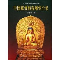 中国藏傅佛教雕塑全集.2,金铜佛.上/中国美术分类全集