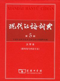 现代汉语词典(第5版·大字本)(附四角号码检字表)