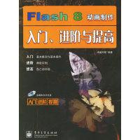 Flash8动画制作入门、进阶与提高(附光盘)