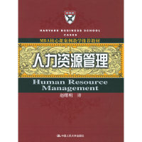 人力资源管理——MBA核心课案例教学推荐教材