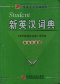学生新汉英词典(双色权威版)