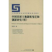 中国农村土地制度变迁和创新研究(续江苏省哲学社会科学重点学术著作)