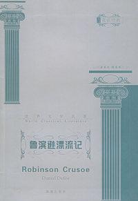 世界文学名著:鲁滨逊漂流记(全英文·精选版)/英语经典丛书