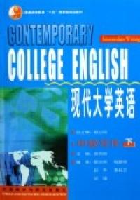 现代大学英语 中级写作(下)