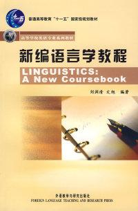 新编语言学教程