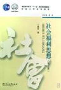 社会福利思想(第2版)