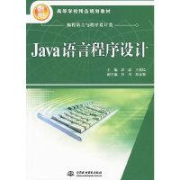 Java语言程序设计(编程语言与程序设计类21世纪高等学校精品规划教材)