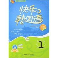 快乐韩国语1