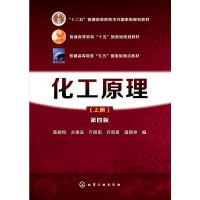 化工原理(上册)(第四版)