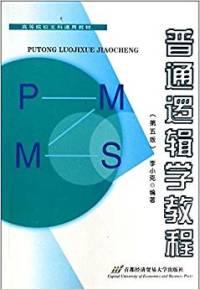 普通逻辑学教程(第五版)