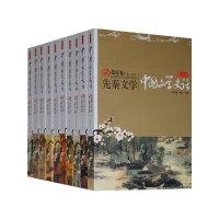 图文本中国文学史话(全十册)