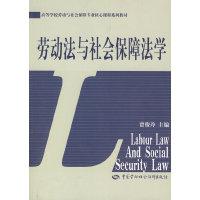 劳动法与社会保障法学
