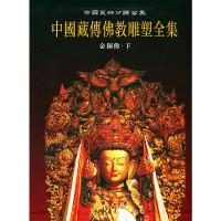 中国藏传佛教雕塑全集.3.金铜佛.下/中国美术分类全集