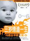 冯德全早教方案1:三岁缔造一生