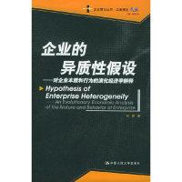 企业的异质性假设:对企业本质和的演化经济学解释——企业理论丛书·企业理论文丛