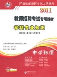 2011教师招考专用教材·学科专业知识(中学物理)