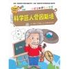 科学巨人爱因斯坦-小学生世界名人学堂-彩色升级版