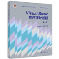 Visual Basic程序设计教程(第4版)(内容一致,印次、封面或原价不同,统一售价,随机发货)