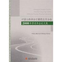中国公路学会计算机分会2008年学术年会论文集