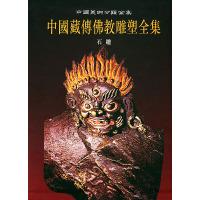 中国藏传佛教雕塑全集.5.石雕卷