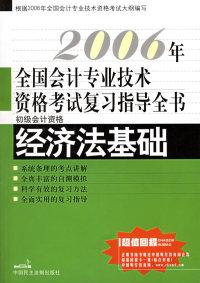 2006年全国会计专业技术资格考试复习指导全书:初级会计资格经济法基础