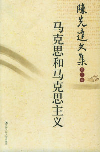 陈先达文集·第3卷:马克思和马克思主义
