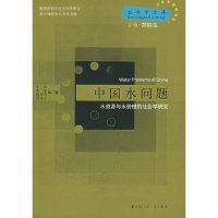 中国水问题:水资源与水管理的社会学研究——社会学文库