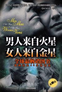 男人来自火星,女人来自金星(最新版)