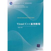 Visual C++案例教程