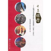 2001-2011-十年辉煌-杭州市商业特色街区发展报告