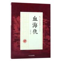 血海仇/民国武侠小说典藏文库·冯玉奇卷